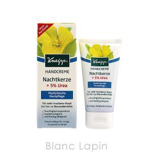 クナイプ KNEIPP ハンドクリーム イブニングプリムローズ 50ml [114644] blanc-lapin