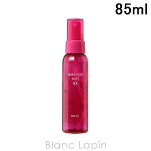 コーセー KOSE メイクキープミストEX 85ml [516807]【ウィークリーPICKUP】 blanc-lapin