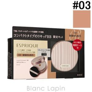 コーセー KOSE エスプリーク リキッドコンパクトBB限定キット #03 / 13g [274967]|blanc-lapin