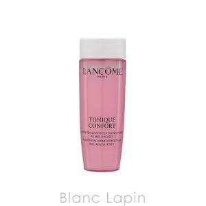 【ミニサイズ】 ランコム LANCOME トニックコンフォート 15ml [066806]【メール便可】|blanc-lapin