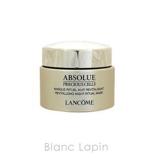 【ミニサイズ】 ランコム LANCOME アプソリュプレシャスセルナイトリチュアルマスク 15ml [866166]|blanc-lapin