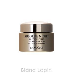 【ミニサイズ】 ランコム LANCOME アプソリュプレシャスセルナイトトリートメント 15ml [481795]|blanc-lapin