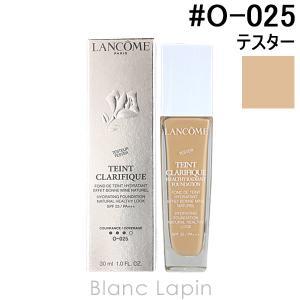 【テスター】 ランコム LANCOME タンクラリフィックリキッド #O-025 30ml [858862]|blanc-lapin