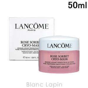 ランコム LANCOME ローズシャーベットクライオ-マスク 50ml [549319]|blanc-lapin