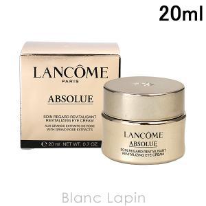 ランコム LANCOME アプソリュアイクリーム 20ml [048614]|blanc-lapin