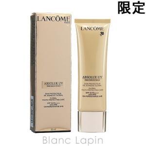 ランコム LANCOME アプソリュプレシャスセルUV 50ml [685405/685399]|blanc-lapin