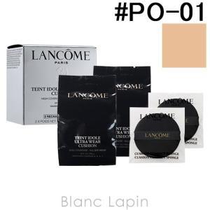 ランコム LANCOME タンイドルウルトラクッションコンパクト レフィル #PO-01 14gx2 [662635]【ウィークリーセール】|blanc-lapin