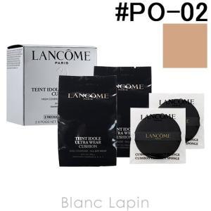 ランコム LANCOME タンイドルウルトラクッションコンパクト レフィル #PO-02 14gx2 [662642]【ウィークリーセール】|blanc-lapin