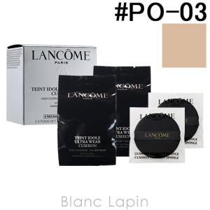 ランコム LANCOME タンイドルウルトラクッションコンパクト レフィル #PO-03 14gx2...