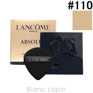 ランコム LANCOME アプソリュタンクッションコンパクト レフィル #110 13g [6910...