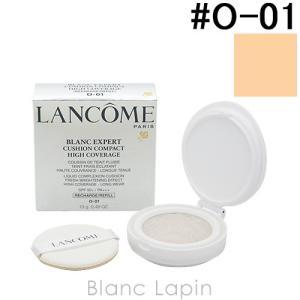 ランコム LANCOME ブランエクスペールクッションコンパクト50 レフィル #O-01 13g [622455]