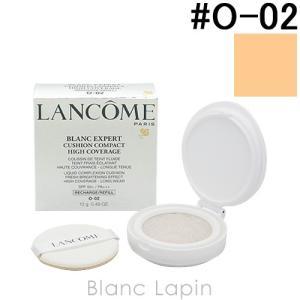 ランコム LANCOME ブランエクスペールクッションコンパクト50 レフィル #O-02 標準色 13g [622493]