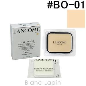 ランコム LANCOME タンミラクコンパクト レフィル SPF20/PA+++ #BO-01 10g [614696]【メール便可】 blanc-lapin