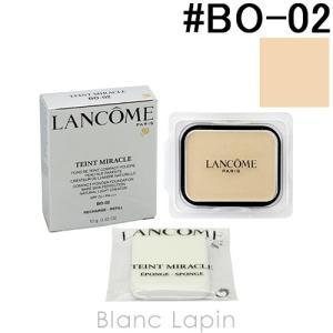 ランコム LANCOME タンミラクコンパクト レフィル SPF20/PA+++ #BO-02 10g [614702]【メール便可】 blanc-lapin