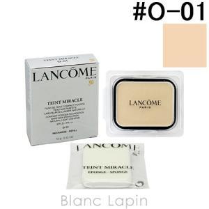 ランコム LANCOME タンミラクコンパクト レフィル SPF20/PA+++ #O-01 10g [614658]【メール便可】 blanc-lapin