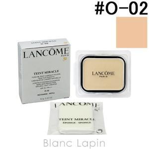 ランコム LANCOME タンミラクコンパクト レフィル SPF20/PA+++ #O-02 10g [614634]【メール便可】 blanc-lapin