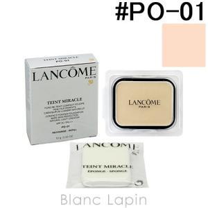 ランコム LANCOME タンミラクコンパクト レフィル SPF20/PA+++ #PO-01 10g [614665]【メール便可】 blanc-lapin