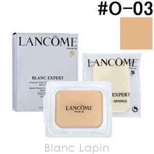 ランコム LANCOME ブランエクスペールコンパクト レフィル SPF35/PA+++ #O-03 / 11.5g [620482]【メール便可】 blanc-lapin