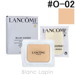 ランコム LANCOME 【リニューアル】 ブランエクスペールコンパクト レフィル SPF35/PA+++ #O-02 標準色 11.5g [620437]
