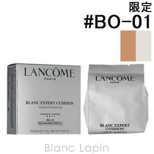 ランコム LANCOME ブランエクスペールトーンアップクッションコンパクト レフィル #BO-01 10g [664431]