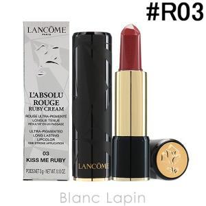 ランコム LANCOME ラプソリュルージュ R #R03 キスミールビー 3g [653177]【メール便可】|blanc-lapin