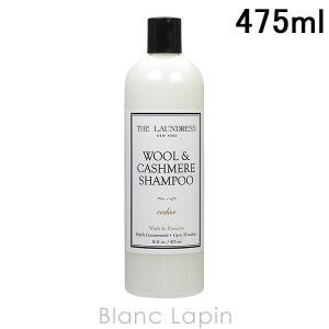 ザ・ランドレス THE LAUNDRESS ウールカシミアシャンプーCedar 475ml [001054]【ポイント5倍】|blanc-lapin