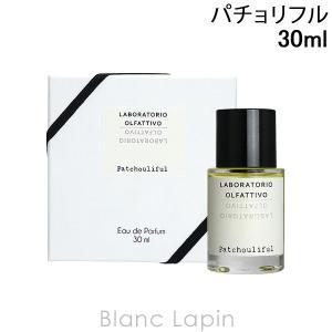 ラボラトリオ・オルファティーボ LABORATORIO OLFATTIVO パチョリフル EDP 30ml [464118]|blanc-lapin