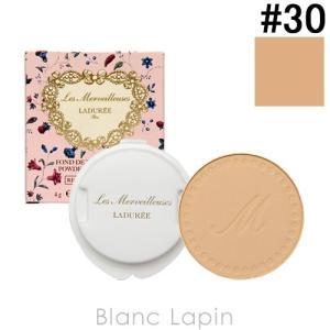 レ・メルヴェイユーズラデュレ Les Merveilleuses LADUREE パウダーファンデーション レフィル #30 4g [173320]【メール便可】|blanc-lapin