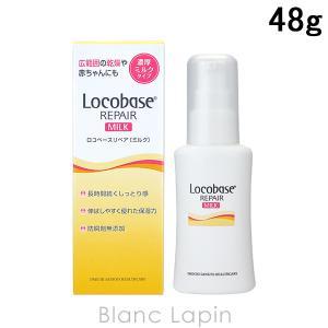 ロコベース Locobase 【リニューアル】ロコベースリペアミルク 48g [622051]|blanc-lapin