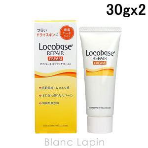 ロコベース Locobase ロコベースリペアクリーム 3個セット 30gx3 [077406]【hawks202110】 blanc-lapin