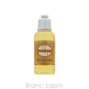 【ミニサイズ】 ロクシタン L'OCCITANE アーモンドシャワーオイル 35ml [107799/359280]|blanc-lapin