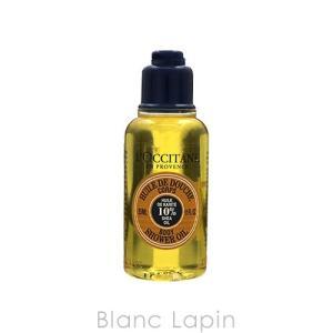 【ミニサイズ】 ロクシタン L'OCCITANE シアシャワーオイル 35ml [479964]【メール便可】|blanc-lapin