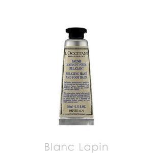 【ミニサイズ】 ロクシタン L'OCCITANE リラクシングナイトケアバーム 10ml [440377]【メール便可】|blanc-lapin