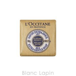 【ミニサイズ】 ロクシタン L'OCCITANE シアソープ ミルク 50g [276143]【メール便可】|blanc-lapin