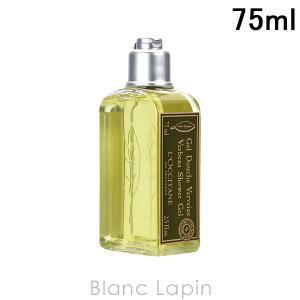 【ミニサイズ】 ロクシタン L'OCCITANE ヴァーベナシャワージェル 75ml [020105]|blanc-lapin