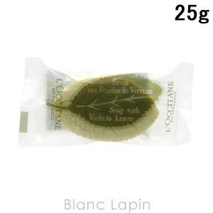 【ミニサイズ】 ロクシタン L'OCCITANE ヴァーベナリーフソープ 25g [025025]|blanc-lapin