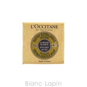 【ミニサイズ】 ロクシタン L'OCCITANE シアソープヴァーベナ 50g [025278]|blanc-lapin