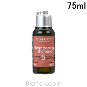 【ミニサイズ】 ロクシタン L'OCCITANE ファイブハーブス リペアリングシャンプー 75ml [233801]|blanc-lapin