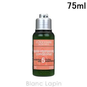 【ミニサイズ】 ロクシタン L'OCCITANE ファイブハーブスリペアリングコンディショナー 75ml [054048]|blanc-lapin