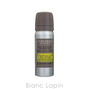 【ミニサイズ】 ロクシタン L'OCCITANE セドラシェービングジェル 30ml [328972]|blanc-lapin