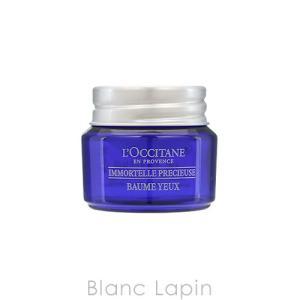 【ミニサイズ】 ロクシタン L'OCCITANE イモーテルプレシューズアイバーム 4ml [065472]|blanc-lapin