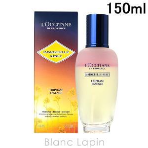 ロクシタン LOCCITANE イモーテルリセットトリプルエッセンス 150ml [688939]|blanc-lapin