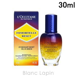 ロクシタン L'OCCITANE イモーテルオーバーナイトリセットセラム 30ml [521380]|blanc-lapin