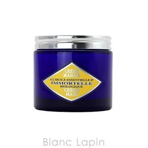 ロクシタン L'OCCITANE イモーテルマスククリーム 125ml 保湿クリーム/マスク [088425]|blanc-lapin