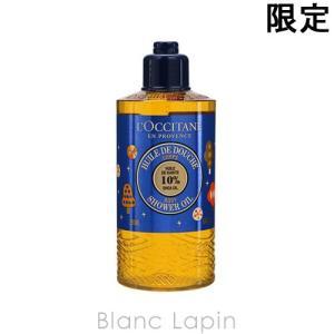 ロクシタン L'OCCITANE クラシックシアシャワーオイル 250ml [657027]|blanc-lapin