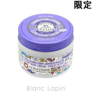 ロクシタン L'OCCITANE カラーユアシアスノーシアボディクリームヴァイオレット 200ml [662908]|blanc-lapin