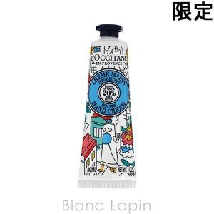 ロクシタン L'OCCITANE カラーユアシアハンドクリーム 30ml [662922]【メール便可】|blanc-lapin