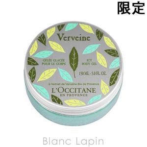 ロクシタン L'OCCITANE ヴァーベナフローズンボディジェル 150ml [517604]|blanc-lapin