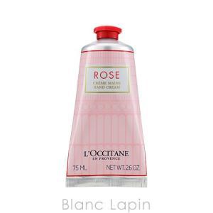 ロクシタン L'OCCITANE 【リニューアル】ローズハンドクリーム 75ml [542125]|blanc-lapin