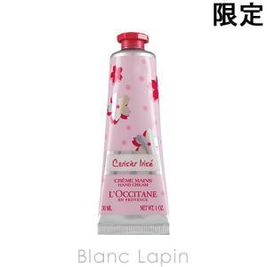 ロクシタン L'OCCITANE チェリープリズムハンドクリーム 30ml [562635]【メール便可】|blanc-lapin